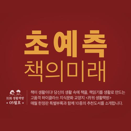 [생활책방 5월호] 초예측 책의 미래 (2)