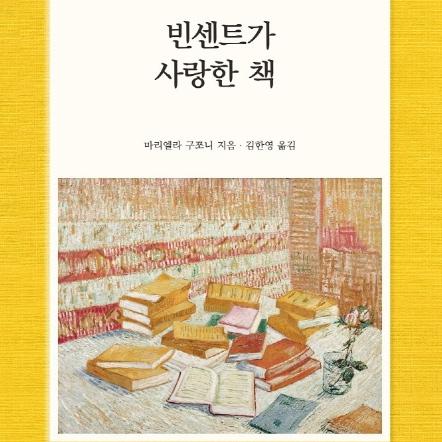 『빈센트가 사랑한 책』반 고흐의 삶과 예술에 영감을 준 작가들