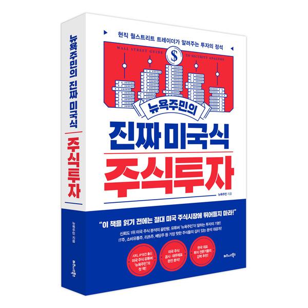 """『뉴욕주민의 진짜 미국식 주식투자』뉴욕주민 """"미국 주식에 투자한다는 건 세계 경제의 최전방에 서는 것"""""""