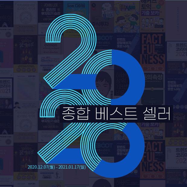 [2020 베스트셀러] 2020 교보문고 종합 베스트셀러
