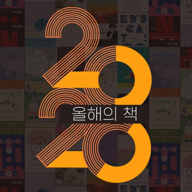 [2020 올해의 책] 교보문고 선정 2020 올해의 책