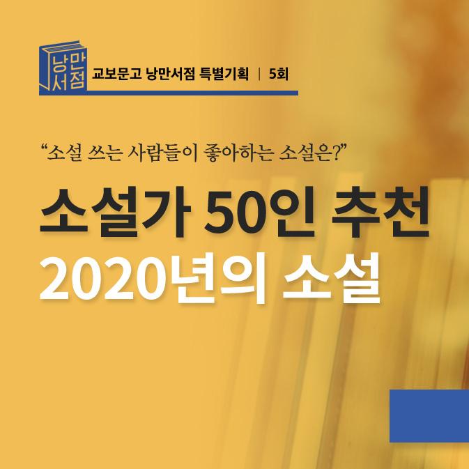 [2020 올해의 소설] 소설가 50인이 뽑은 올해의 소설