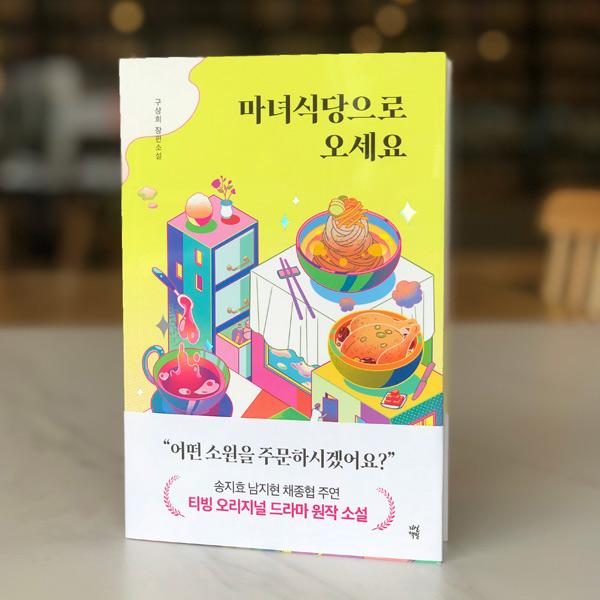 """『마녀식당으로 오세요』구상희 """"항상 다음 선택의 기회는 남아있어요"""""""