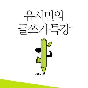 [뜨거운 등장] 3월 4주 - 글쟁이 유시민의 영업기밀 대공개!