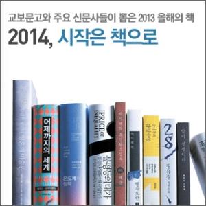 [연말기획] 주요 언론사 선정 '2013 올해의 책'