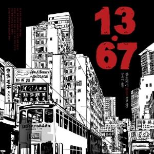 역주행하는 추리 소설  『13.67』