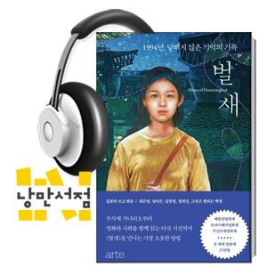 213. 김보라, 『벌새』 - 1994년, 닫히지 않은 기억의 기록