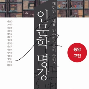 대한민국 인문학 드림팀이 떴다! 『인문학 명강: 동양고전』