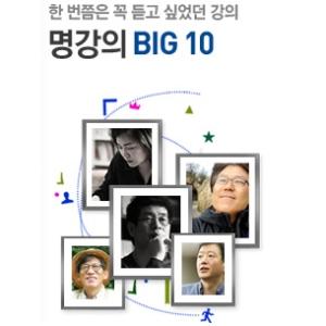전설의 명강의 Big 10 시즌4 개강!