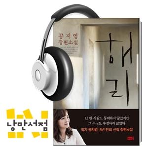 157. 진보의 탈을 쓴 악의 무리 - 공지영, 『해리』