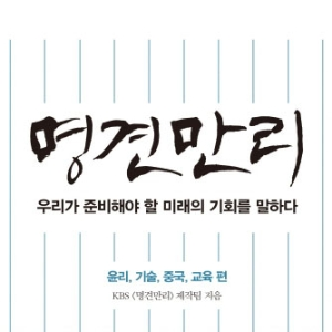 [베스트셀러 IN&OUT] 9월 2주ㅡ우리가 준비해야 할 미래『명견만리: 윤리, 기술, 중국, 교육』