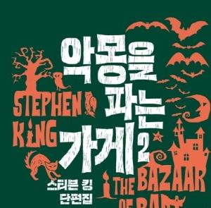 이야기의 제왕, 스티븐 킹 최신 단편집이 나왔어요
