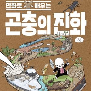곤충의 진화