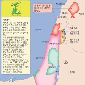 [세계민족 도감] 10. 중동의 화약고, 레바논의 종교 분쟁