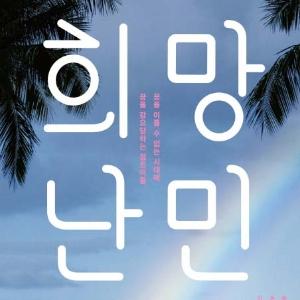 언론이 주목한 새로 나온 책 ㅡ 4월 1주 『희망난민』외