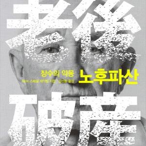 언론이 주목한 새로 나온 책 ㅡ 3월 1주 『노후파산』외