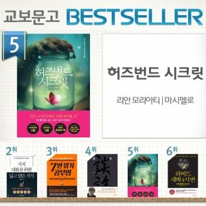 <5월 3주> 리안 모리아티의 『허즈번드 시크릿』인기, 종합 5위