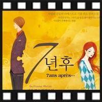 <12월 1주 베스트셀러> 기욤 뮈소의 신작 『7년 후』종합 7위