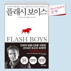 [10월 3주 산ː책] 플래시 보이스