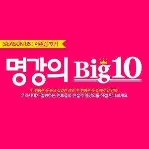 교보문고 명강의 Big10 시즌5 '자존감 찾기' 개강