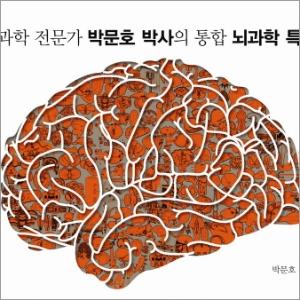 컬러판 뇌과학 백과사전 『그림으로 읽는 뇌과학의 모든 것』