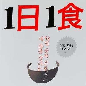 [정덕현의 대중문화 '쏙'] 『1일 1식』과 삶의 다이어트