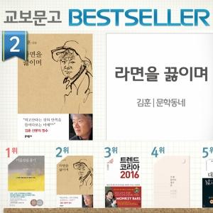 <11월 2주> 김훈 작가의 『라면을 끓이며』 꾸준한 인기