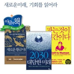 [9월 이달의 책] 미래지도, 당신의 나침반