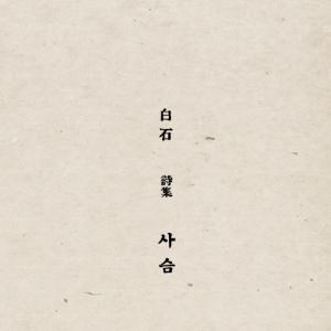 [베스트셀러 IN&OUT] 3월 3주 - 백석의『초판본 사슴』, 계속되는 초판본 열풍