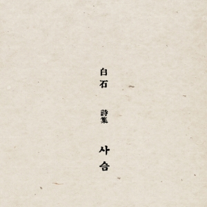 [����Ʈ���� IN&OUT] 3�� 3�� - �鼮�ǡ����Ǻ� �罿��, ��ӵǴ� ���Ǻ� ��dz