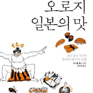 [언론이 주목한 책 3] 영국 작가의 일본 먹부림 여행기『오로지 일본의 맛』