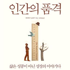 기자들이 뽑은 새로 나온 책 TOP3 ㅡ 11월 4주『인간의 품격』