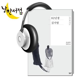 86회. 맘충의 반격 - 조남주, 『82년생 김지영』