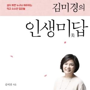 [베스트셀러 IN&OUT] 5월 1주 ㅡ 돌아온 김미경, 9위로 등장 『김미경의 인생미답』