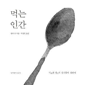 [언론이 주목한 책 3] 3월 3주『먹는 인간』외