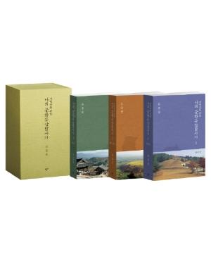 [오늘의 책] 6월 3주 ㅡ 『여행자를 위한 나의 문화유산답사기 세트』외