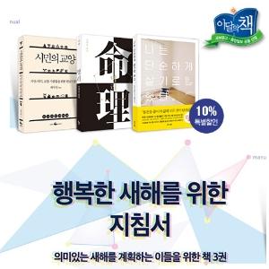 [1월 이달의 책] 행복한 새해를 위한 지침서