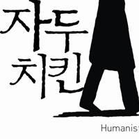 <자두 치킨> 까칠한 아티스트의 황당자살기