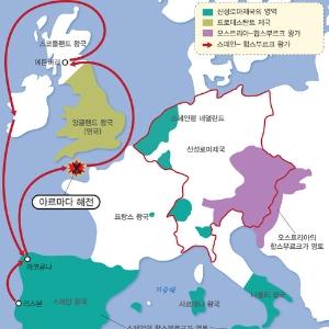 [전쟁사 도감] 3. 아르마다 해전-무적함대 이끈 스페인이 섬나라 영국에 패하다
