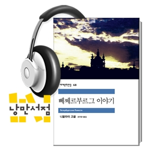 [Classic] 고골, 『뻬쩨르부르그 이야기』 - 없어진 내 '코'가 상급 관리가 되어 나타났다!?