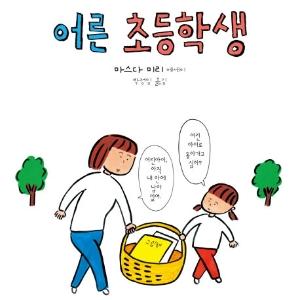 [오늘의 책] 5월 3주 ㅡ 『어른 초등학생』외