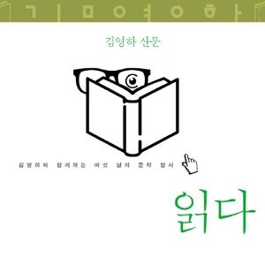 [베스트셀러 IN&OUT] 11월 3주 ㅡ  돌아온 김영하, 이번에는 『읽다』
