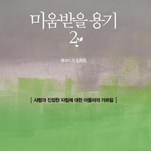 [베스트셀러 IN&OUT] 4월 5주 ㅡ『미움받을 용기. 2』출간 즉시 2위로