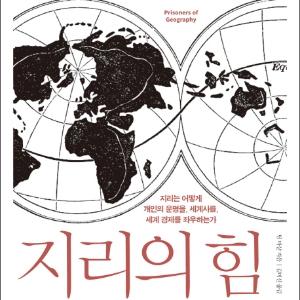 언론이 주목한 새로 나온 책 ㅡ8월 1주 『지리의 힘』외
