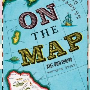 기자들이 뽑은 새로 나온 책 TOP3 ㅡ 12월 5주 『지도 위의 인문학』외