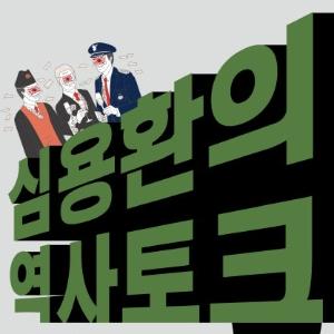 [오늘의 책] 3월 2주『심용환의 역사 토크』외