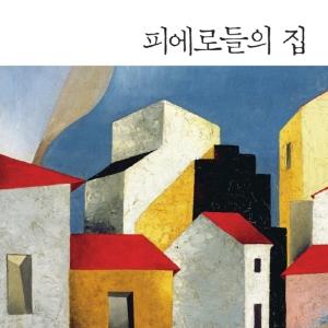 [오늘의 책] 2월 5주 ㅡ 『피에로들의 집』외