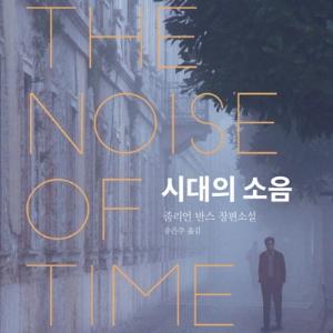 [오늘의 책 3]『시대의 소음』 삶을 지키기 위해 스스로 겁쟁이가 된 천재 음악가