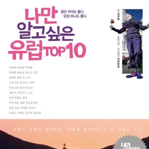 <6월 3주> 정여울의 두 번째 이야기『나만 알고 싶은 유럽 TOP』 종합 4위 진입