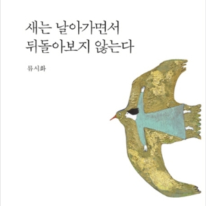 여백이 많은 문장이 주는 깊은 울림『새는 날아가면서 뒤돌아보지 않는다』